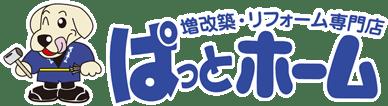 千葉県のリフォーム専門店『ぱっとホーム』八千代・成田・富里・市原